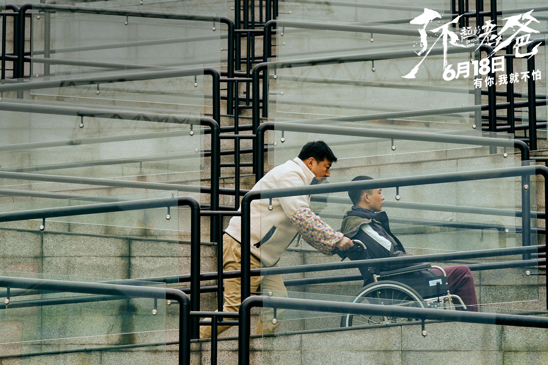 《了不起的老爸》新海报 王砚辉张宥浩约定父亲节