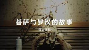 菩萨与罗汉的故事连载——观音菩萨·大慈大悲