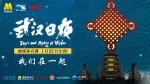 中国最大观影团!百位明星70城观众同看《武汉日夜》