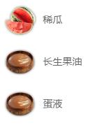 妄想山海瓜皮炒蛋配方和制作方法