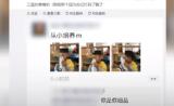 """官方通报""""男幼师让男童闻脚"""":涉事幼师拘留7天"""