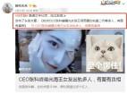 女网红遭CEO男友65页长文控诉出轨 王思聪都惊呆啦