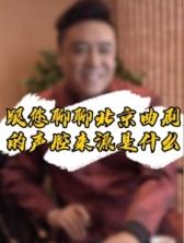 北京曲剧的声腔来源