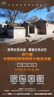 红色武乡系列海报:探寻红色足迹 重温红色记忆