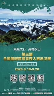 红色武乡系列海报:巍巍太行 英雄板山