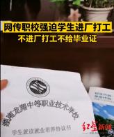 湖南一职校强迫学生进厂打工?教育局:处罚