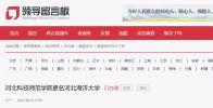 """河北科技师范学院更名""""河北海洋大学""""一事,官方已回复"""