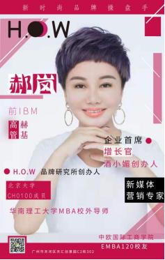 广州白马服饰市场与H.O.W品牌研究所达成合作 短视频创意营销策划吸引商户