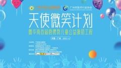 华南首届唇腭裂儿童公益援助工程广州启幕
