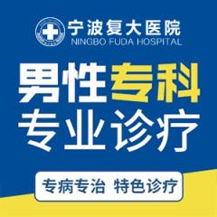 宁波江北复大医院是正规医院吗