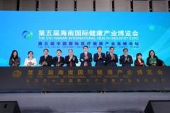 2021第五届海南国际健康产业博览会新闻发布会在京举行