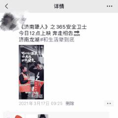 """《济南犟人》短片刷屏朋友圈,济南人性格里的""""犟""""成为热议话题"""