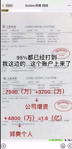 张恒否认教唆郑爽偷漏税 还曝其涨片酬提价3千万