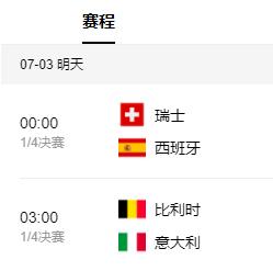 欧洲杯四分之一决赛2021年7月3日赛程安排(附直播入口)