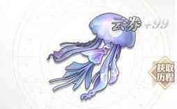 天谕手游苏澜郡宝箱位置介绍 天谕手游历程水母之梦教程攻略
