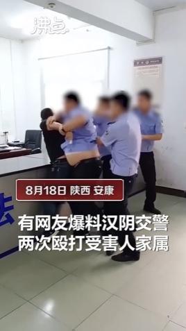 """陕西汉阴通报""""交警殴打受害人家属"""":4辅警停职"""