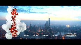 2021年上海市征兵公益宣传片《我辈请长缨》【视频】