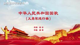 《中华人民共和国国歌》国家通用手语版【视频】
