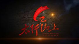 大型红色主题行浸式实景演艺《太行山上》宣传片