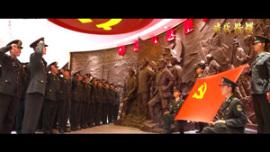 """时代楷模公益宣传片""""红一连"""""""
