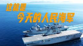 这,就是今天的人民海军