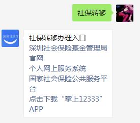 2021广东省内养老保险关系转移办理条件详情(附办理入口))