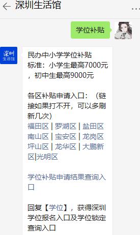 2021年深圳光明民办学位补贴新生账号怎么注册(附入口+流程)