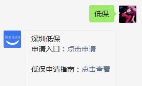 广东省城乡低保最低标准表一览(附申请入口)