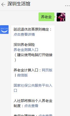 非深户在深圳能一次性缴满15年养老保险吗?(附条件详情)