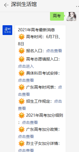 2021高考倒计时1个月 深圳高考科目考试时间安排