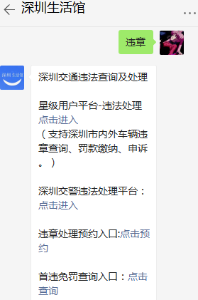 深圳线上处理违章行为受理范围包括哪些?需要注意什么?