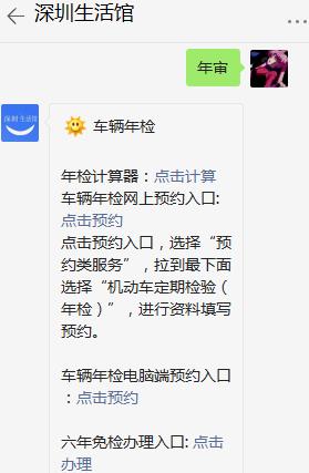 深圳机动车年审可以提前多久办理?(附办理入口)