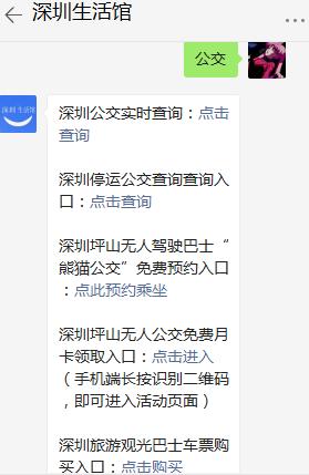 2021深圳接驳巴士B630线途经道路有哪些?(附站点详情)
