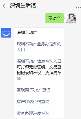 深圳居民怎么打印二手房买卖合同?(附入口)