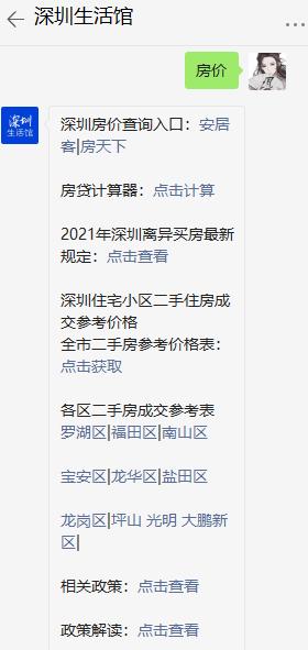 深圳建行上调房贷利率(附房价查询入口)