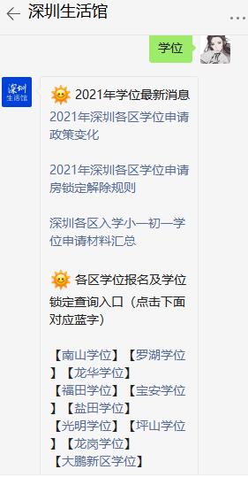 深圳学位房锁定几年?怎么查询