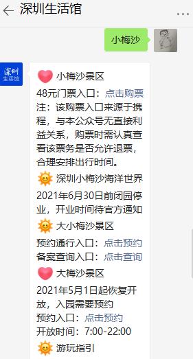 2021年深圳小梅沙海滩开放时间(附购票入口)