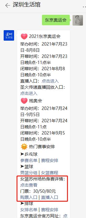 中国女篮2021东京奥运会热身赛什么时候举办?在哪里举办?