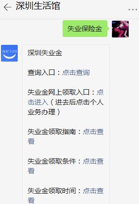 深圳失业补助金领取期限有多久?