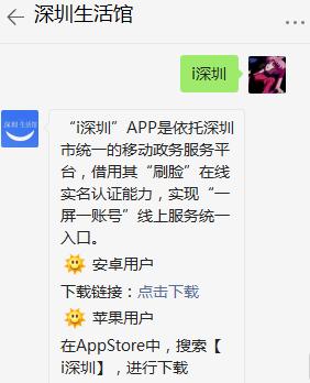 """2021年""""i深圳""""养老保险转入要怎么操作?(附流程图解)"""