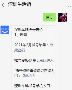 2021年4月深圳车牌摇号时间是几时?流程是什么?