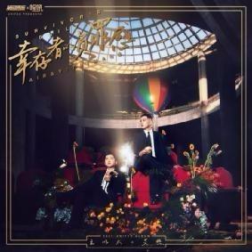 艾热AIR王以太联合专辑《幸存者的负罪感》上线
