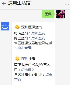 2021深圳医保个人账户家庭共计比例详情一览