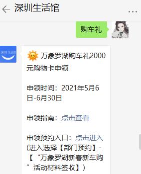 2021年深圳万象罗湖购车礼2000元购物卡申领办理流程及预约入口
