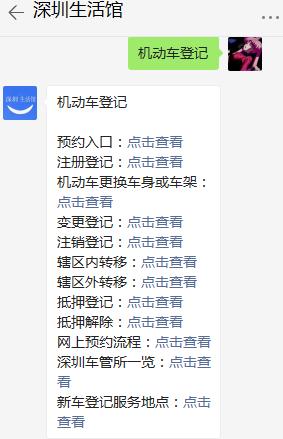 深圳机动车套牌车换证变更登记网上要如何办理?(附流程详情)