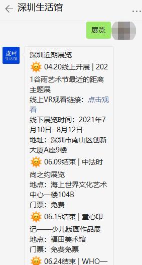深圳龙岗区2021年6月份哪里有免费展览参观?