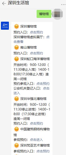 深圳世纪琥珀博物馆2021端午节假期闭馆详情一览
