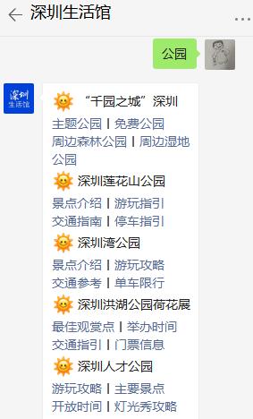 2021深圳东湖公园有什么好玩的?
