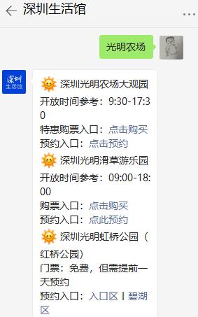 深圳光明农场农科大观园奶牛场59.9元成人票怎么买?