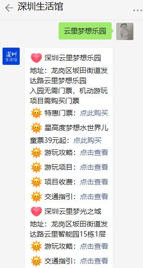 深圳云里梦想乐园星高度水世界毕业季中高考生优惠活动